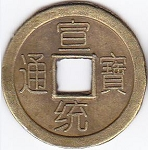 1 Inch Chinese Coin